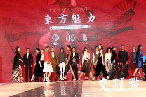 第二十届江苏国际服装节暨博览会时装秀
