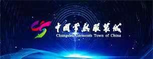 中国常熟服装城集团有限公司