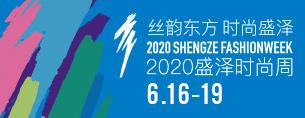 2020盛泽时尚周
